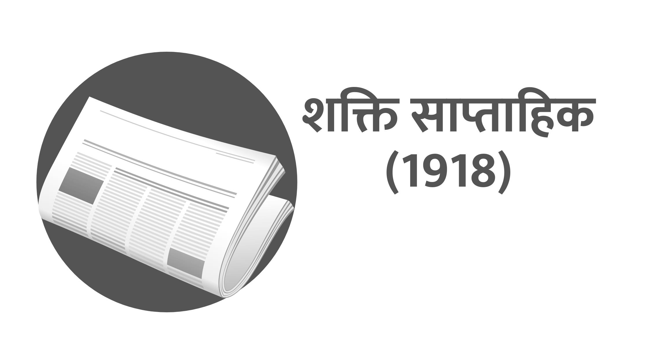 शक्ति साप्ताहिक (1918)