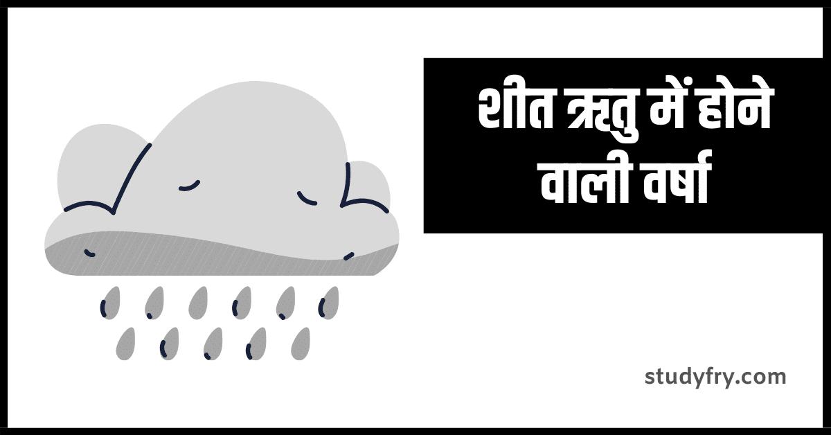 शीत ऋतु में होने वाली वर्षा