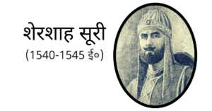 शेरशाह सूरी (1540-45 ई०)