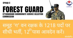 समूह 'ग' वन रक्षक के 1218 पदों पर सीधी भर्ती - 2017