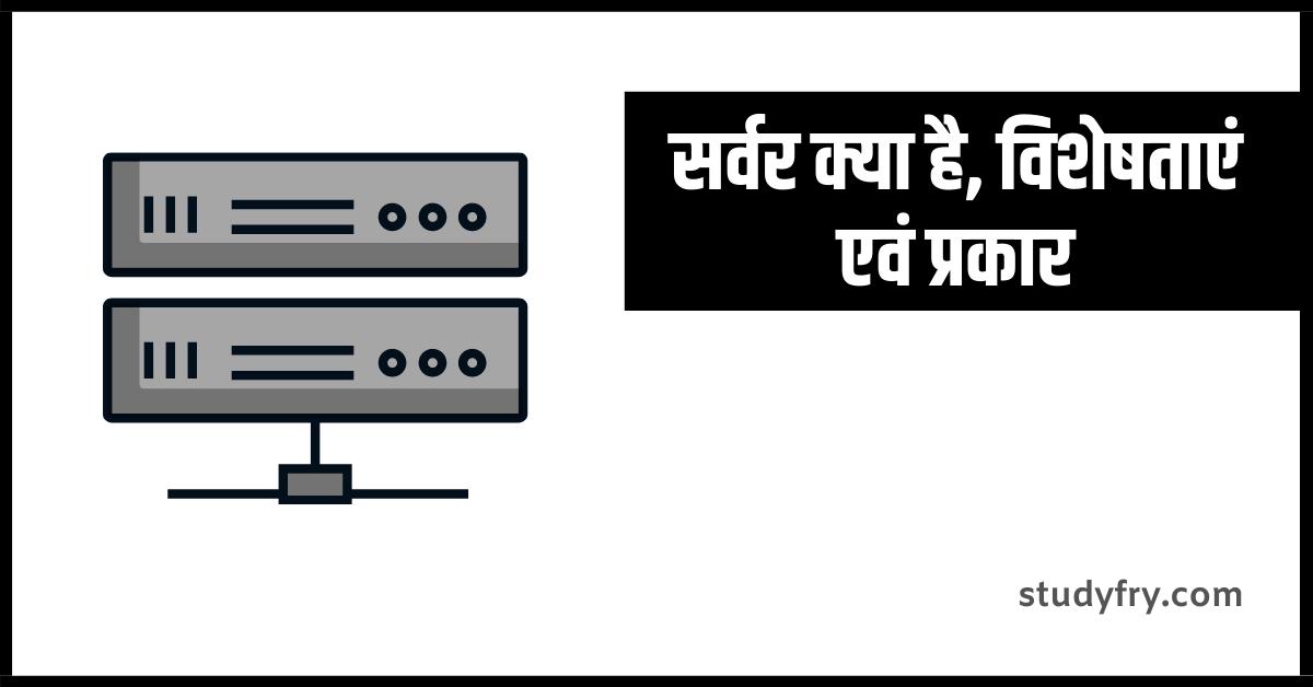 सर्वर क्या है, सर्वर की विशेषताएं एवं सर्वर के प्रकार