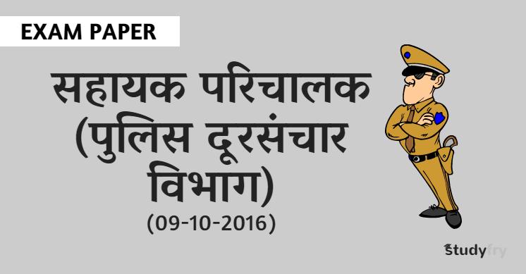 सहायक परिचालक (पुलिस दूरसंचार विभाग) एग्जाम पेपर 2016 (समूह ग)
