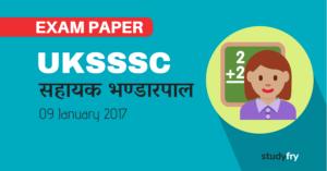 सहायक भण्डारपाल Post code - 67 exam paper 2017