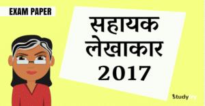 सहायक लेखाकार भर्ती परीक्षा 2017 (समूह ग)