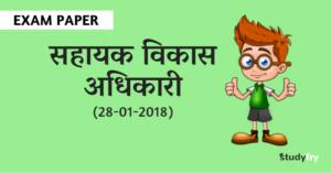 सहायक विकास अधिकारी एग्जाम पेपर 2018