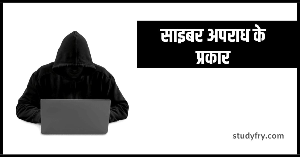 साइबर अपराध के प्रकार - Types of Cyber Crime