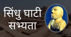 सिंधु घाटी की सभ्यता