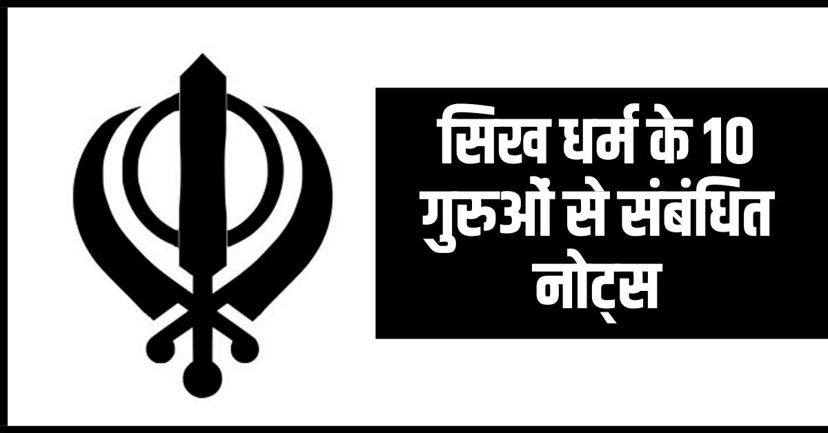सिख धर्म के 10 गुरुओं से संबंधित नोट्स हिंदी में
