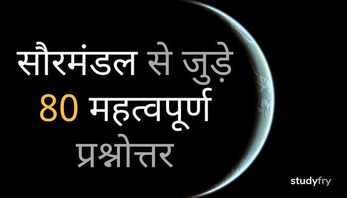 सौरमंडल से जुड़े 80 महत्वपूर्ण प्रश्नोत्तर - Q&A