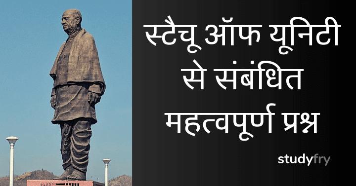 स्टैचू ऑफ यूनिटी से संबंधित प्रश्न (statue of unity gk questions in Hindi)