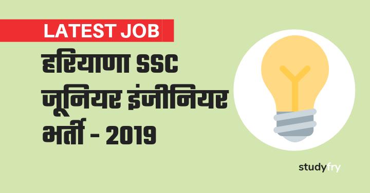 हरियाणा एस.एस.सी. जूनियर इंजीनियर भर्ती ऑनलाइन फॉर्म - 2019