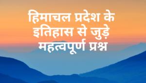 हिमाचल प्रदेश के इतिहास से जुड़े महत्वपूर्ण प्रश्न