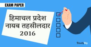 हिमाचल प्रदेश नायब तहसीलदार साल्व्ड पेपर - 2016