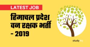 हिमाचल प्रदेश वन रक्षक भर्ती - 2019