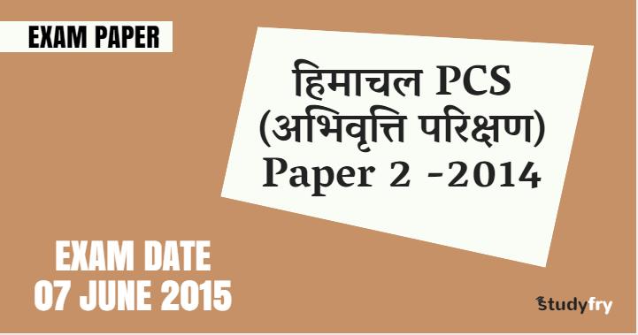 हिमाचल PCS - अभिवृत्ति परिक्षण - प्रश्नपत्र 2 - 2014
