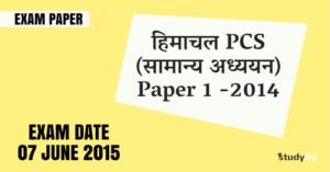 हिमाचल PCS - सामान्य अध्ययन - प्रश्नपत्र 1 - 2014