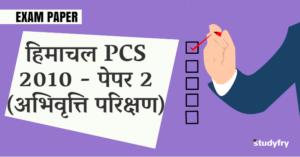 हिमाचल PCS 2010 - पेपर 2 (अभिवृत्ति परिक्षण)
