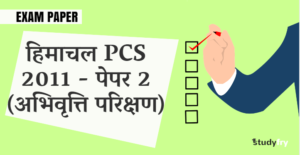हिमाचल PCS 2011 - पेपर 2 (अभिवृत्ति परिक्षण)