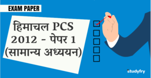 हिमाचल PCS 2013 - पेपर 1 (सामान्य अध्ययन)