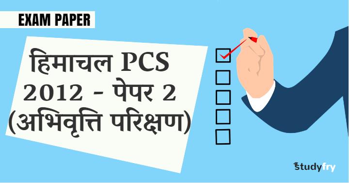 हिमाचल PCS 2012 - पेपर 2 (अभिवृत्ति परिक्षण)