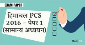 हिमाचल PCS 2016 - पेपर 1 (सामान्य अध्ययन)