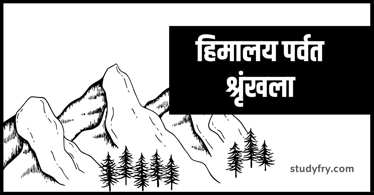 हिमालय पर्वत श्रृंखला Notes in Hindi for UPSC, PCS