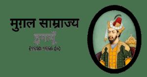 हुमायूँ (1530-1556 ई०)