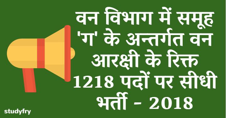 1218 पदों पर वन आरक्षी की भर्ती (समूह ग) - 2018
