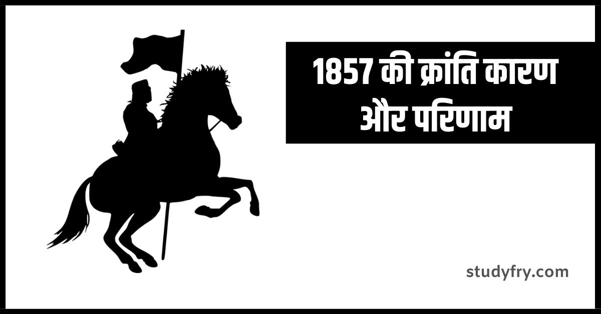 1857 की क्रांति कारण और परिणाम