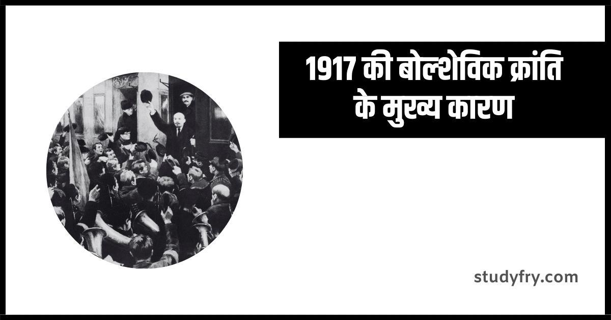 1917 की बोल्शेविक क्रांति के मुख्य कारण
