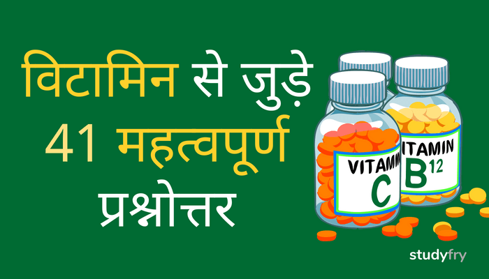 41 Important Questions related to Vitamin