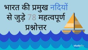 भारत की प्रमुख नदियों से जुड़े 78 महत्वपूर्ण प्रश्नोत्तर - Q&A