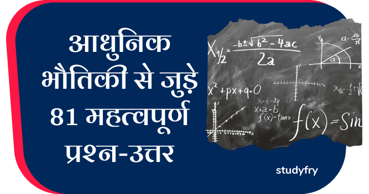 81 Modern Physics Important Questions Answers in Hindi