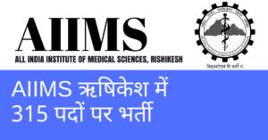 AIIMS ऋषिकेश में 315 पदों पर भर्ती - 2017