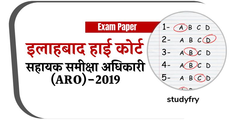 Allahabad High Court ARO exam paper 2019