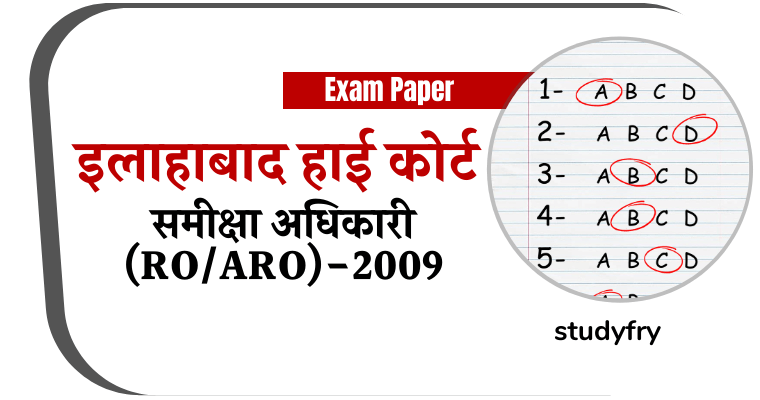 Allahabad High Court RO / ARO exam paper 2009