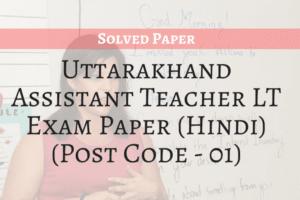 उत्तराखंड सहायक शिक्षक एलटी परीक्षा - हिंदी (पोस्ट कोड 01)