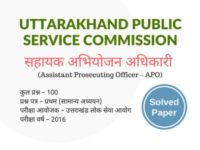 Assistant Prosecuting Officer - APO solved paper 2016