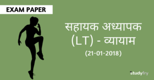 सहायक अध्यापक (LT) - व्यायाम - 2018
