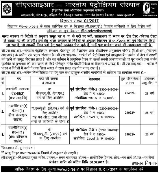 Assistant Technician Recruitment in CSIR IIP Dehradun
