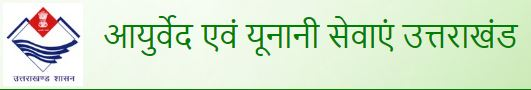 Ayurveda Pharmacist Recruitment Uttarakhand
