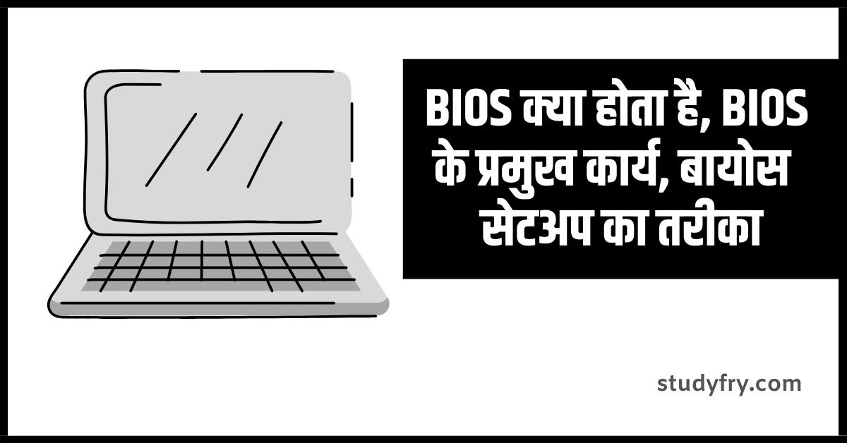 BIOS क्या होता है, BIOS के प्रमुख कार्य, बायोस (BIOS) सेटअप का तरीका