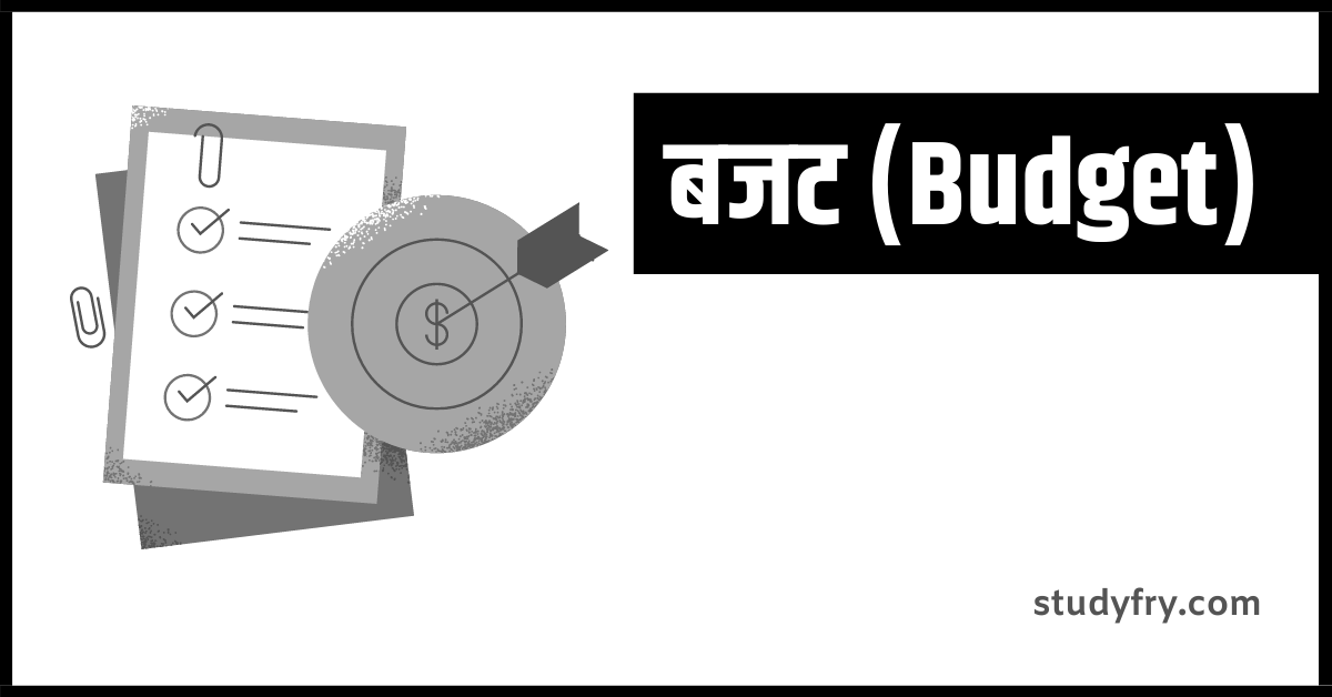 Budget notes in Hindi for UPSC