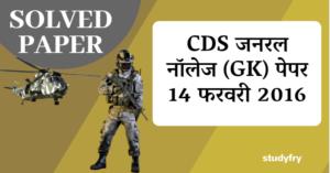 CDS जनरल नॉलेज (GK) पेपर - 14 फरवरी 2016