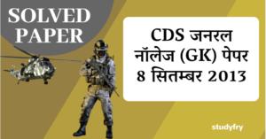 CDS जनरल नॉलेज (GK) पेपर - 8 सितम्बर 2013