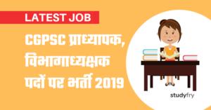 CGPSC प्राध्यापक, विभागाध्यक्षक पदों पर भर्ती 2019