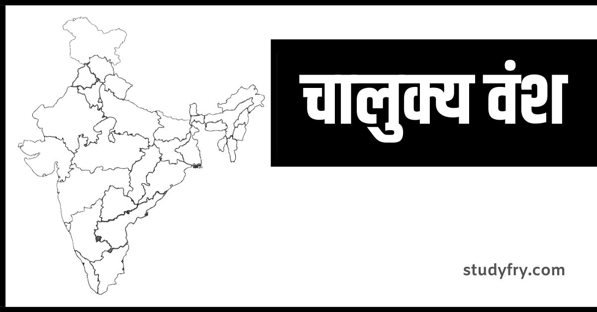Chalukya Dynasty in Hindi