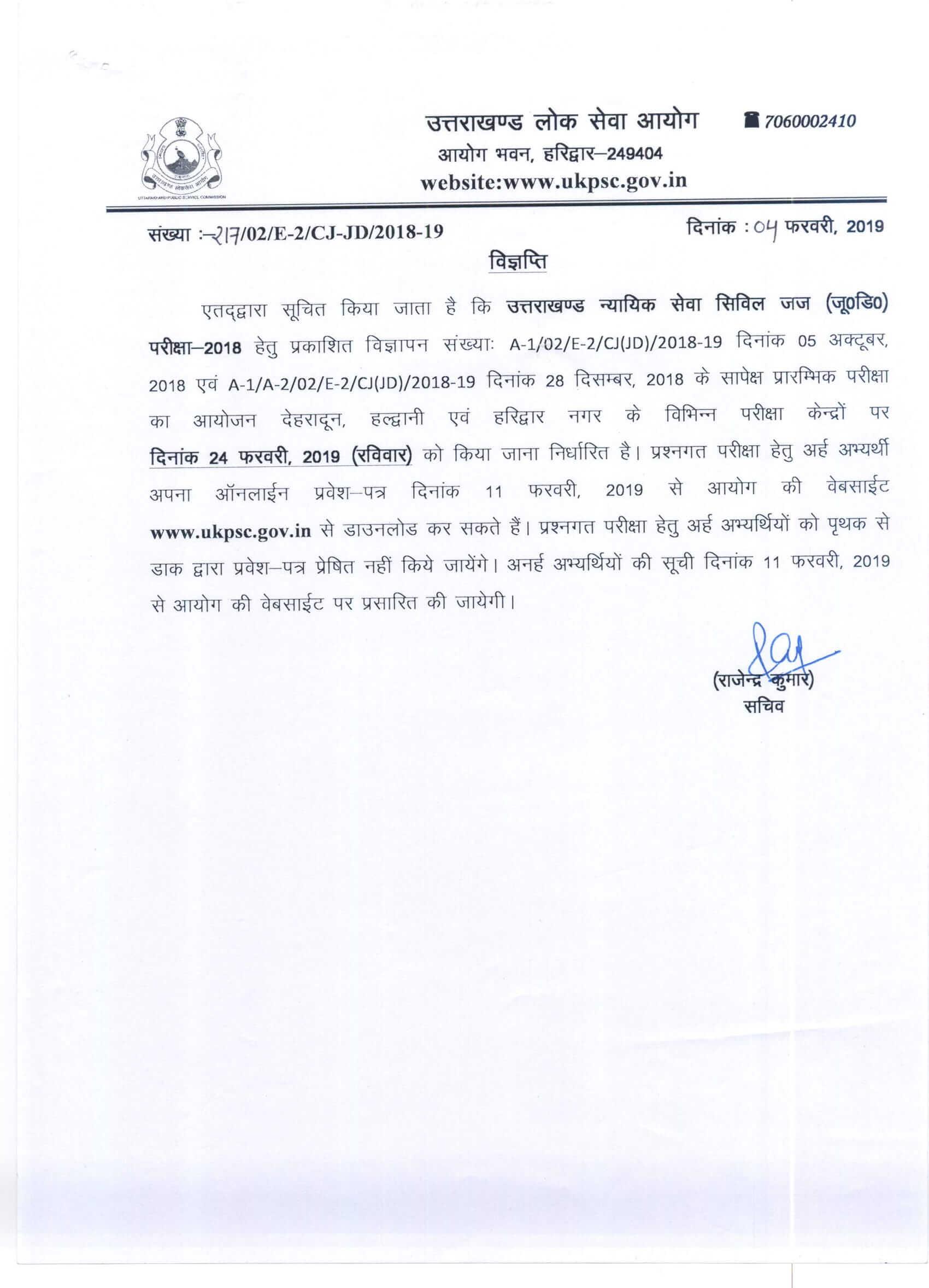 Civil Judge exam 2018 Admit Card Notification