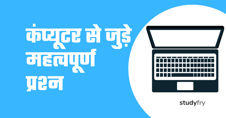 Computer Important MCQ in Hindi