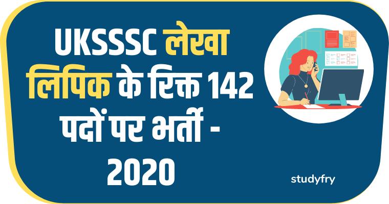 UKSSSC लेखा लिपिक के रिक्त 142 पदों पर भर्ती 2020